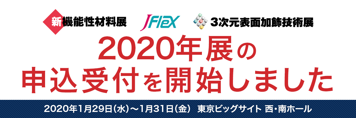 Converting Technology Exhibition 2020, January 29(Wed.) – 31 (Fri.), 2020, West / South Halls, Tokyo Big Sight